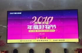 联合腾讯家居布局新零售 德尔地板年度好物节活动