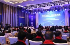 艺龙木门2019年度核心经销商会议暨新品战略发布会盛大召开