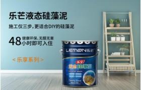 乐芒率先推出液态硅藻泥,堪比乳胶漆的施工便捷和价格优惠