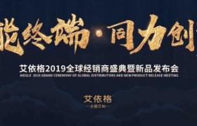 赋能终端·同力创势 ▏艾依格2019全球经销商盛典盛大开幕!