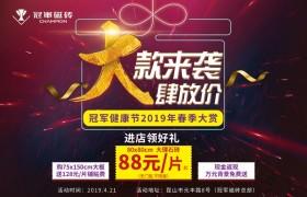 """冠军4.21大集采,为你备上最强的""""省钱攻略"""""""