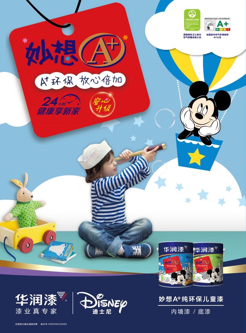 作为承载华润漆使命与孩子们愿望的妙想漆A+系列儿童漆_副本.jpg