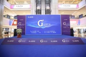 重磅评委 | G+设计精英大赛启动礼贵阳站成功举行