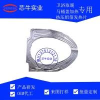 卫生洁具用电加热片坐便加热器 马桶盖用发热片 铝箔 高周波 热压 发热片