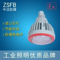 中沈防爆BAD75-20 防爆LED灯