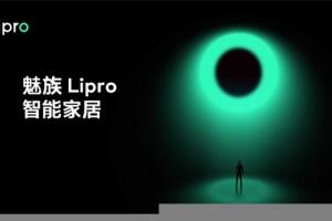博物馆级健康光走进千家万户,Lipro开启照明新时代