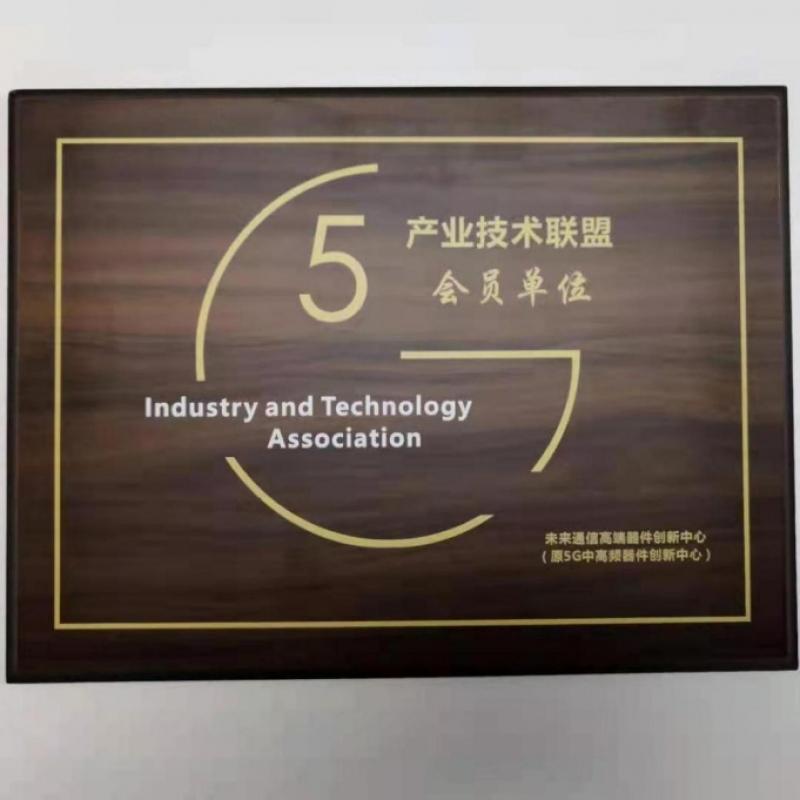 实地集团获邀加入5G产业技术联盟坚定推进中国智慧社区创新应用实践