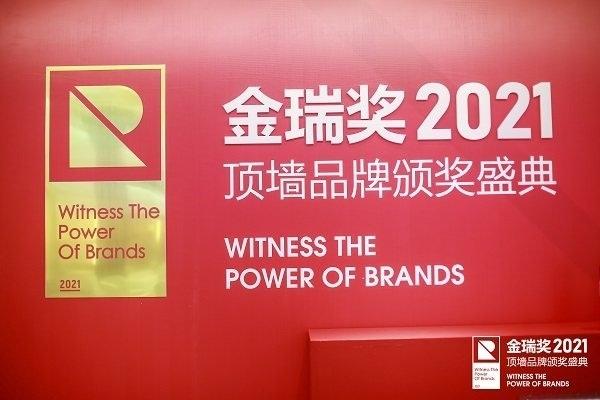 见证品牌的力量2021年度顶墙十大品牌获奖名单揭晓