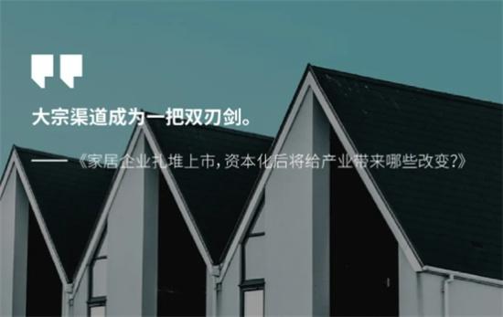 家居企业扎堆上市资本化后将给产业带来哪些改变