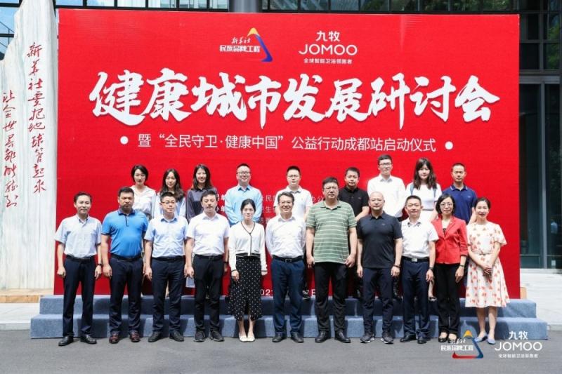 全民守卫·健康中国公益行动落地成都